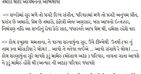Wedding and Jewellery: Gujarati kankotri kavita tahuko