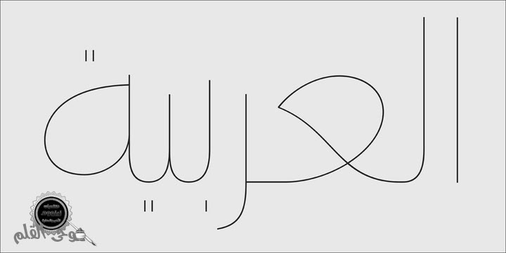 الخط الطباعي PF Din Text Arabic بقيمة 895 $ بالمجان لمتابعى فونكسات