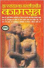 Kamasutra In Hindi Book Pdf With Picture