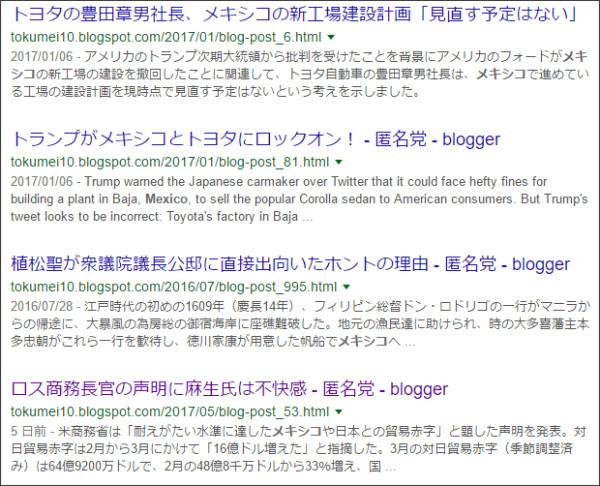 https://www.google.co.jp/#q=site://tokumei10.blogspot.com+%E3%83%A1%E3%82%AD%E3%82%B7%E3%82%B3&tbs=qdr:y