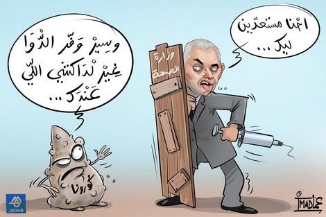 """رصيف الصحافة: وزير الصحة يكتفي بـ""""شو إعلامي"""" في مراكش"""