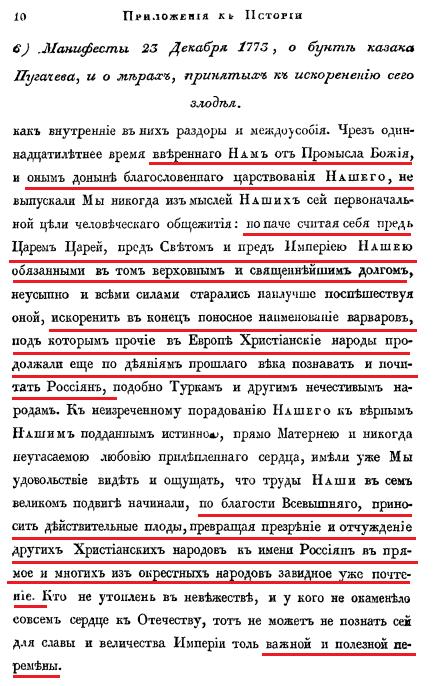 часть 2 стр 10 манифест от 23 декабря 1773 года о переменах