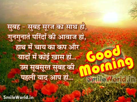 Romantic Good Morning Shayari In Hindi For Girlfriend