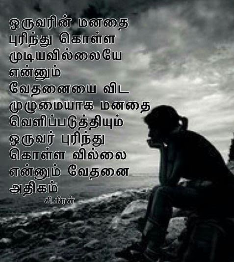 New Sad Sayings: Best Sad Quotes Images In Tamil
