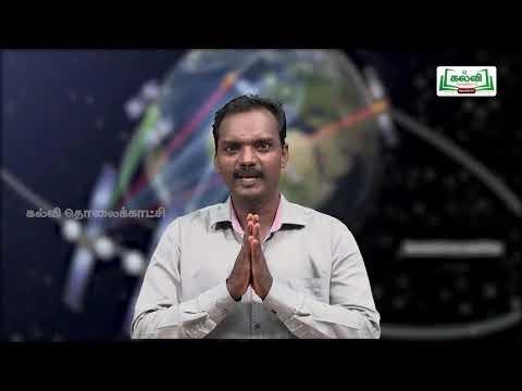 12th Geography புவித்தகவலியல் Kalvi TV