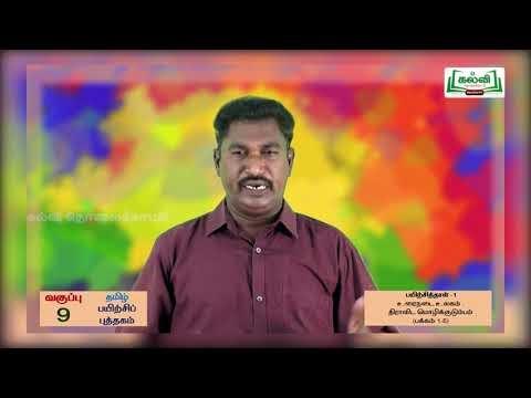 9th Tamil Bridge Course  திராவிட மொழிக் குடும்பம் இயல் 1 Kalvi TV