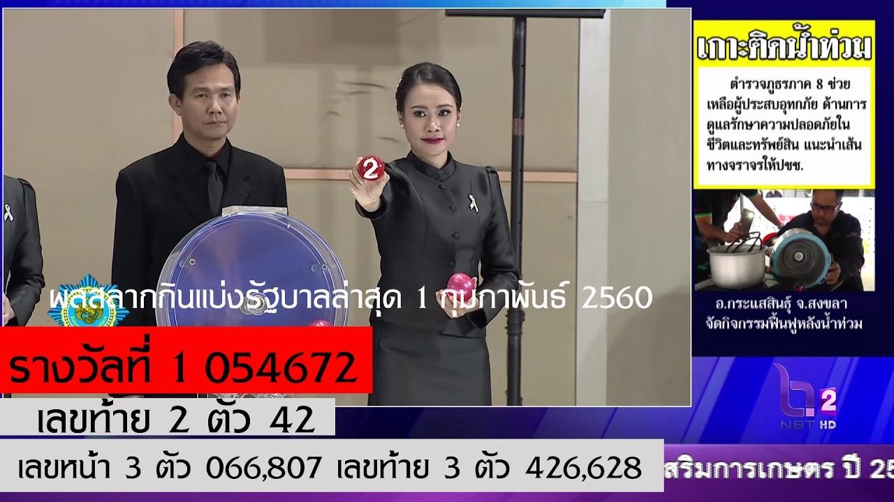 ผลสลากกินแบ่งรัฐบาลล่าสุด 1 กุมภาพันธ์ 2560 ตรวจหวยย้อนหลัง 1 February 2016 Lotterythai HD http://dlvr.it/NG2vsH