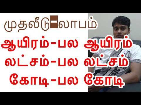 Trading Secret Business Tips | Business Tips Tamil | Trading Business Tamil | How to Earn Money