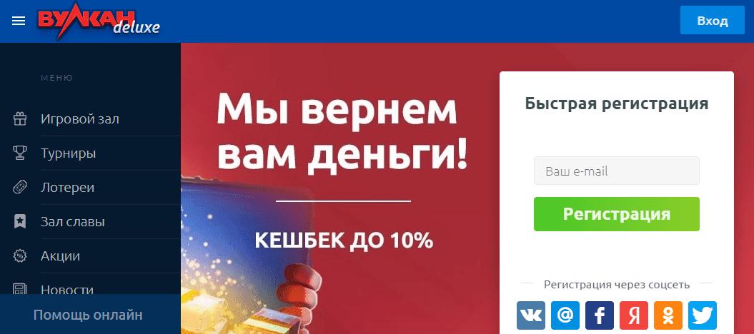 Вулкан делюкс официальный сайт 🤴 регистрация в онлайн казино vulcan deluxe