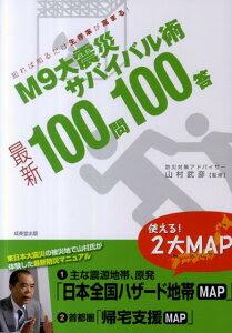 M9大震災サバイバル術100問100答