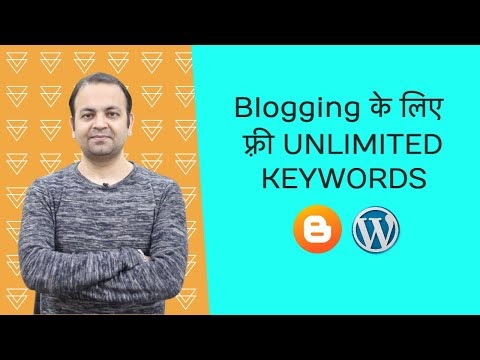 Blogging के लिए Free Unlimited Keywords | फ़्री Keyword Research Tool For Blogger & WordPress 2021