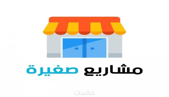 رابط التسجيل للمشاريع الصغيرة من جمعية دعم المشاريع الصغيرة