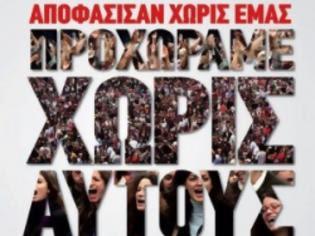 Φωτογραφία για ΣΥΡΙΖΑ: Η κόλαση του μνημονίου δεν διαπραγματεύεται