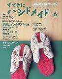 すてきにハンドメイド 2010年 06月号 [雑誌]