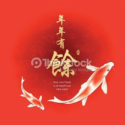 Pinturas Orientales De Yin Yang Fishes Con Peces Koi Arte Vectorial