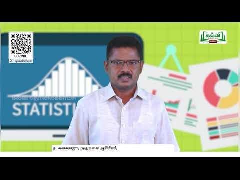 11th  Statistics மைய அளவைகள்  அத்தியாயம் 5 பகுதி 4  Kalvi TV