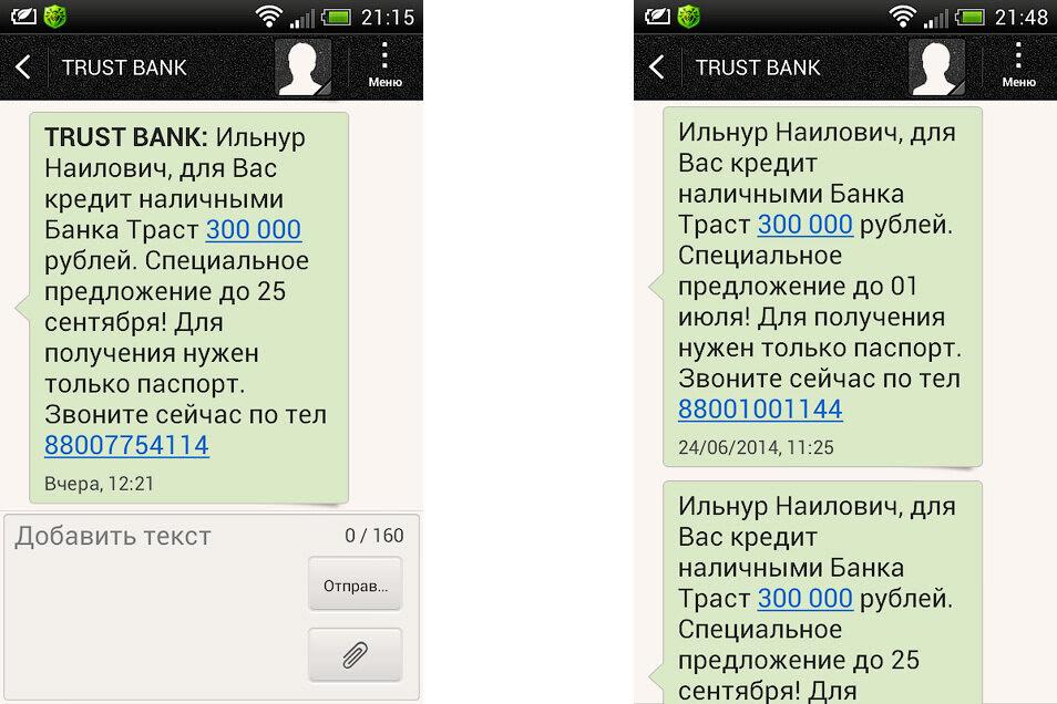 Спам рассылка SMS от Trust Bank 88007754114 88001001144