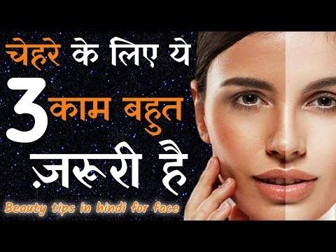 चेहरे के लिए ये 3 काम बहुत ज़रूरी है | Beauty tips in hindi for face |