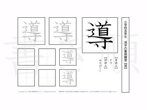 小学5年 漢字書き順プリント導 小学生 無料漢字問題プリント