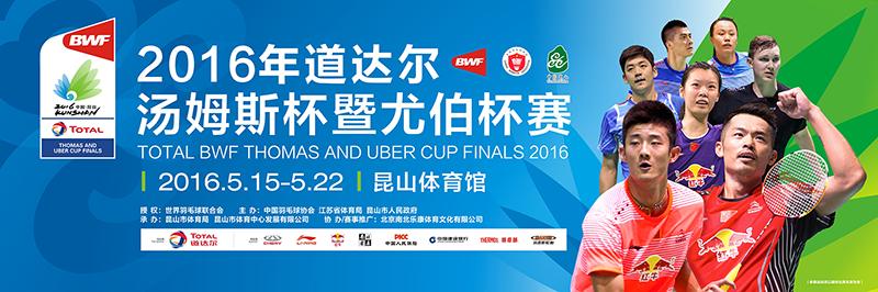 Piala Thomas 2016