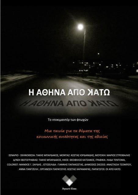 Στηρίξτε το ντοκιμαντέρ ''Η Αθήνα από κάτω''