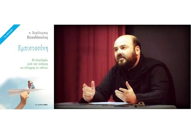 «Εμπιστοσύνη»! Ο π. Χαράλαμπος Παπαδόπουλος στην Κόρινθο την Πέμπτη 12 Δεκεμβρίου