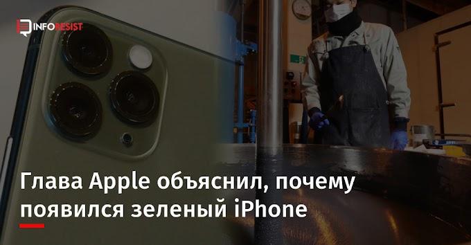 Глава Apple объяснил, почему появился зеленый iPhone