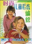 Превью Shishang Ertong Maoyi sp-kr (359x490, 198Kb)