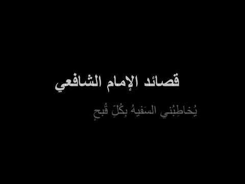 قصائد الإمام الشافعي يُخاطِبُني السَفيهُ بِكُلِّ قُبحٍ