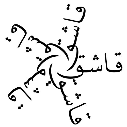 Tattoos Designs Black And White. Tagged arabic, lack and white