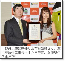 http://www.excite.co.jp/News/entertainment_g/20131219/Kyodo_BR_MN2013121901001371.html