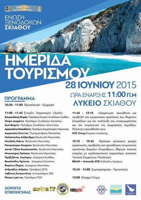 Tourism_Forum_North_Sporades_2015