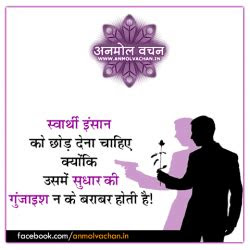Selfish World Quotes In Hindi