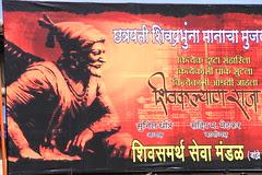 Chatrapati Shivaji Jayanti Chi  Hardhik Subhechcha by firoze shakir photographerno1