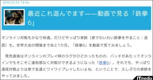 http://gamez.itmedia.co.jp/games/articles/1002/03/news055.html