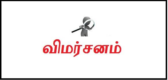 Image result for விமர்சனங்கள்