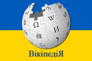"""Результат пошуку зображень за запитом """"вікіпедія"""""""