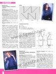 Вязание ваше Хобби экстра, 1-2014