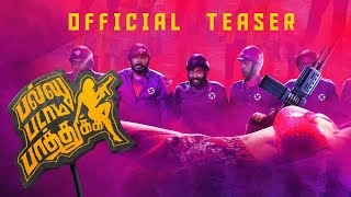 Pallu Padama Paathuka Tamil Movie (2020) | Cast | Teaser | Release Date