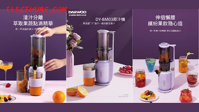 【韓國 DAEWOO 慢磨原汁機】榨出 95% 高純度果汁 健康生活由飲品開始 $548