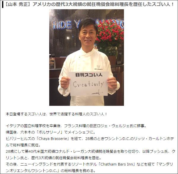 http://sugoihito.or.jp/2015/05/11488/