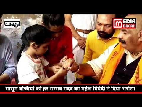 कोरोना 2nd वेब में आपने माता पिता को खो चुकी बच्चियों से BJP विधायक ने बंधवाई राखी ।