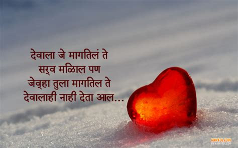 marathi love quotes  images whykol