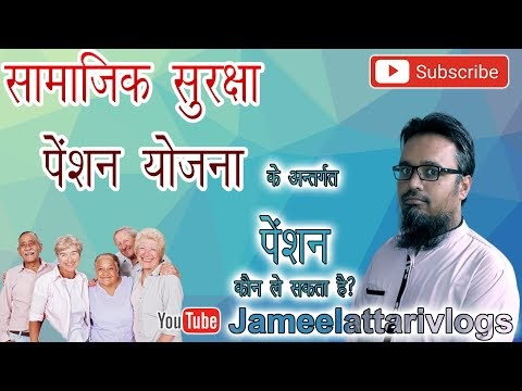 Samajik Suraksha Pension Yojna | सामाजिक सुरक्षा पेंशन योजना
