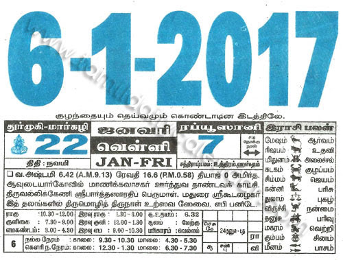 Tamil Monthly Calendar January 2017 - தமிழ் தினசரி ...