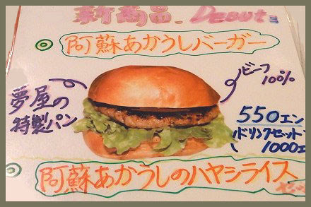 akaushi burger from Aso