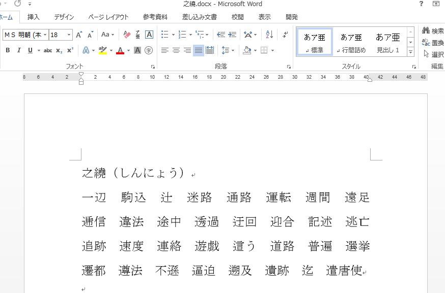 辻 漢字 windows7