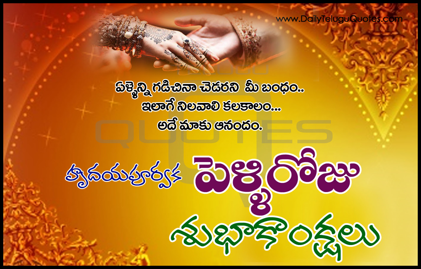 Happy Marriage Day Greetings In Telugu With Images Inspirational