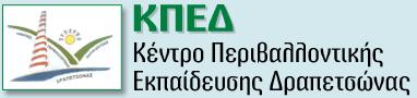 KPE Drapetsonas