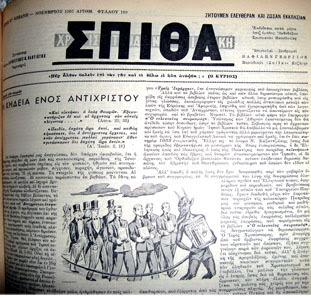 ΚΗΔΕΙΑ ΑΝΤΙΧΡΙΣΤΟΥ
